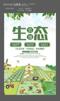 生态农场养殖宣传海报