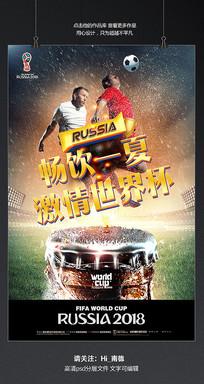 世界杯啤酒促销海报