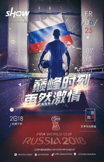 世界杯球赛竞争海报模版