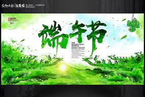 水彩创意端午节海报设计