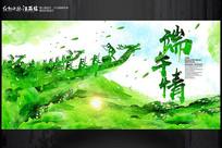 水彩端午节创意海报设计