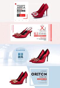 淘宝女鞋首页海报