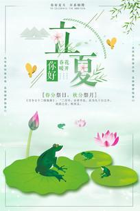 小清新立夏节气海报