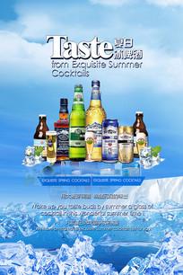 夏日冰啤酒宣传海报