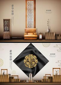 新中式豪华别墅装修海报
