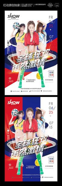 夜店世界杯足球宝贝海报模版
