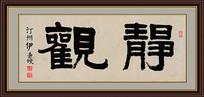伊秉绶隶书静观新中式装饰画