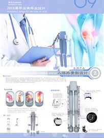 医用器械设计优秀展板