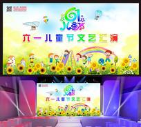 幼儿园六一儿童节文艺演出背景