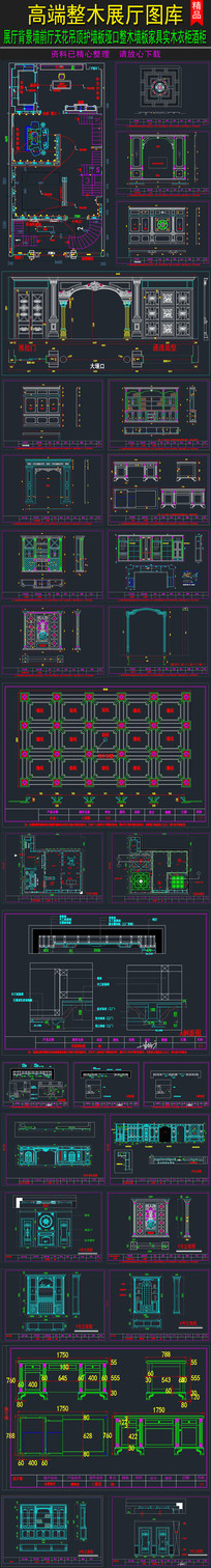 展厅高端整木CAD图库