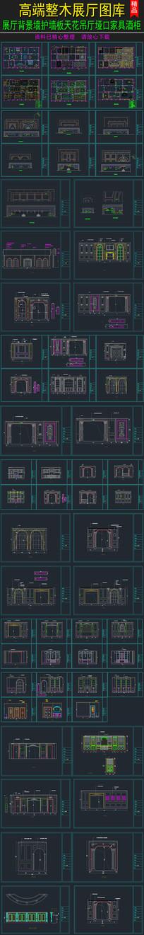 整木展厅CAD图库