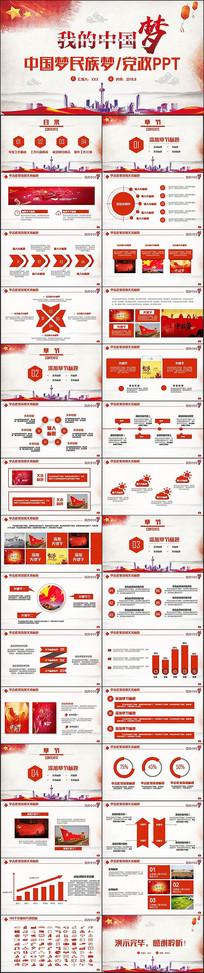 中国梦民族梦党政主题PPT pptx