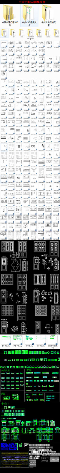 中式元素CAD图库
