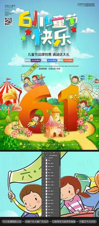 创意促销六一儿童节海报