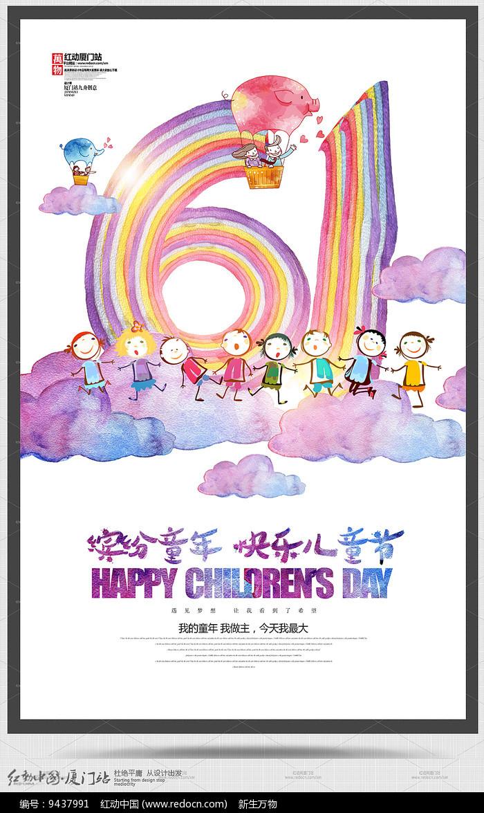 简约61儿童节宣传海报设计图片