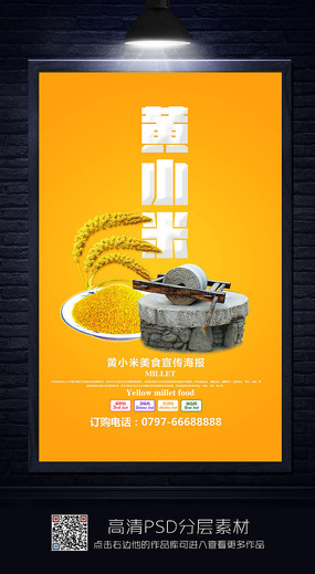 简约黄小米促销海报