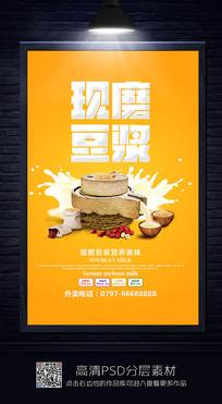 简约现磨豆浆海报