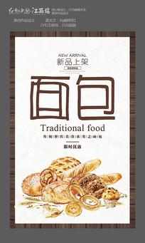 面包促销宣传海报