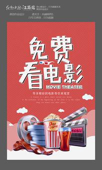 免费看电影宣传海报