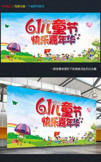 水彩六一儿童节海报背景设计