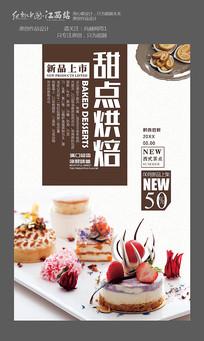 甜点烘焙宣传海报