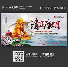 中国风清正廉明廉政文化展板