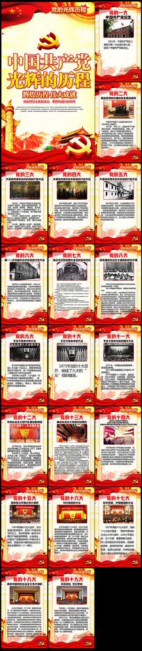 中国共产党的光辉历程挂画下载 PSD