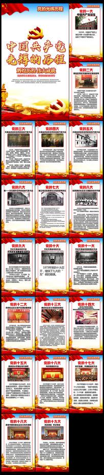 中国共产党发展历史展板