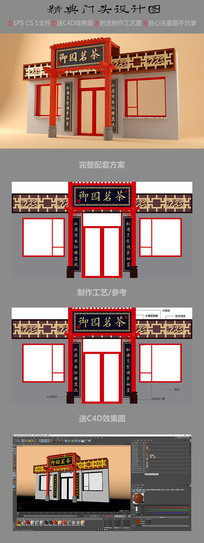 中式古典茶楼门头