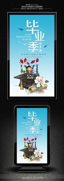 毕业季大气创意校园海报