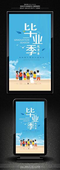 毕业季大气校园宣传海报设计