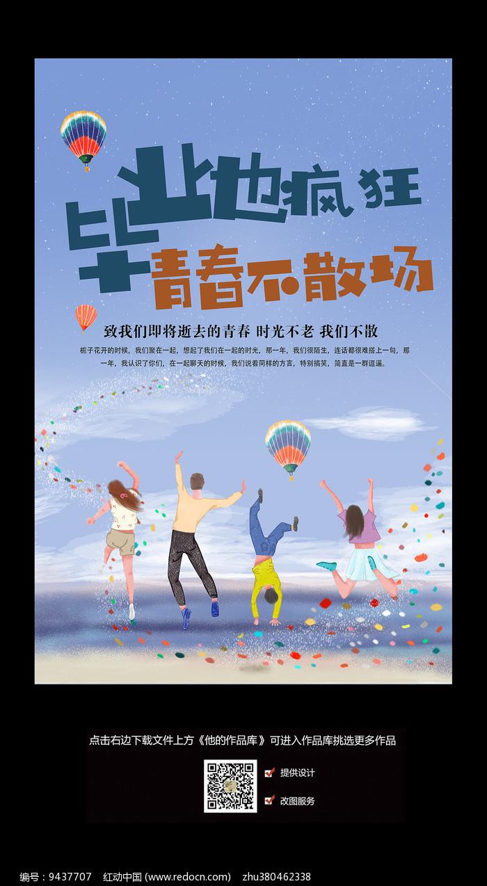 炫彩青春毕业季海报图片