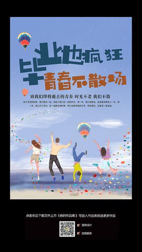 炫彩青春毕业季海报