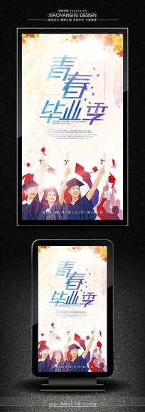 炫彩时尚毕业季宣传海报