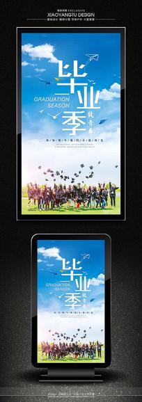 大气毕业季毕业宣传海报