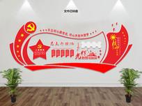红色大气党建文化墙党支部园地