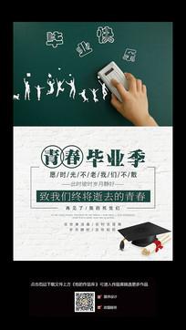 简约创意青春毕业季海报