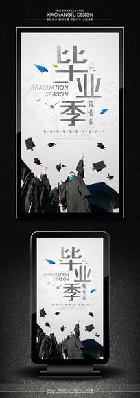 精美毕业季创意海报素材