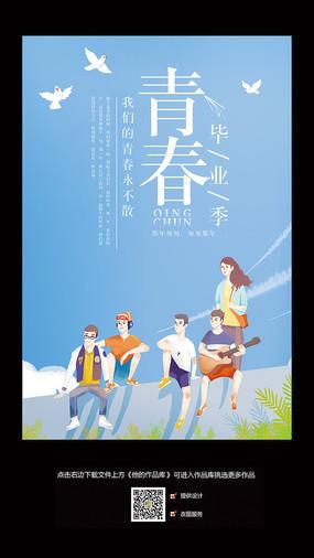 卡通创意青春毕业季宣传海报