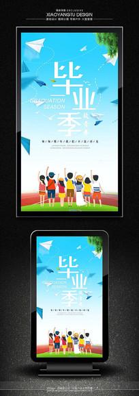 青春毕业季时尚宣传海报