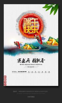 赛龙舟粽飘香端午节快乐海报