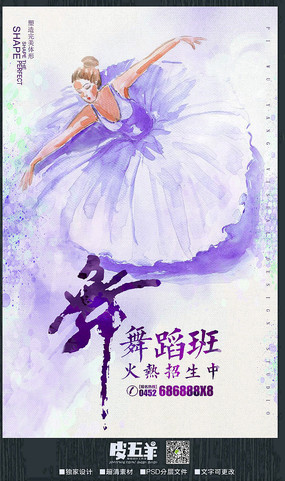 时尚水彩舞蹈班招生海报
