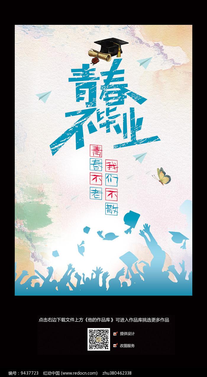 水彩风青春毕业季海报图片