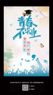 水彩风青春毕业季海报
