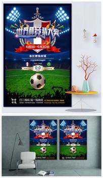 2018世界杯竞猜海报