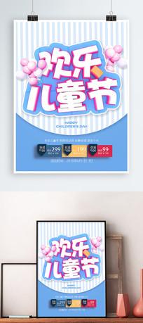 61儿童节商业促销海报