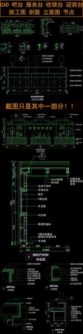 CAD吧台服务台节点大样图