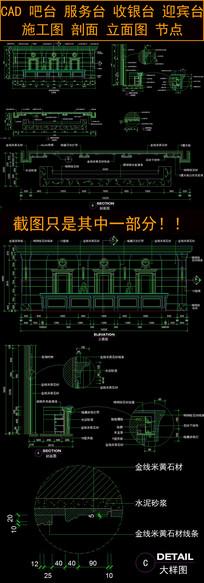 CAD接待台服务台节点剖面图