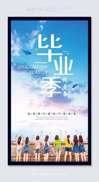 毕业季致青春宣传海报设计
