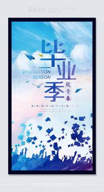 炫彩大气毕业季时尚海报设计